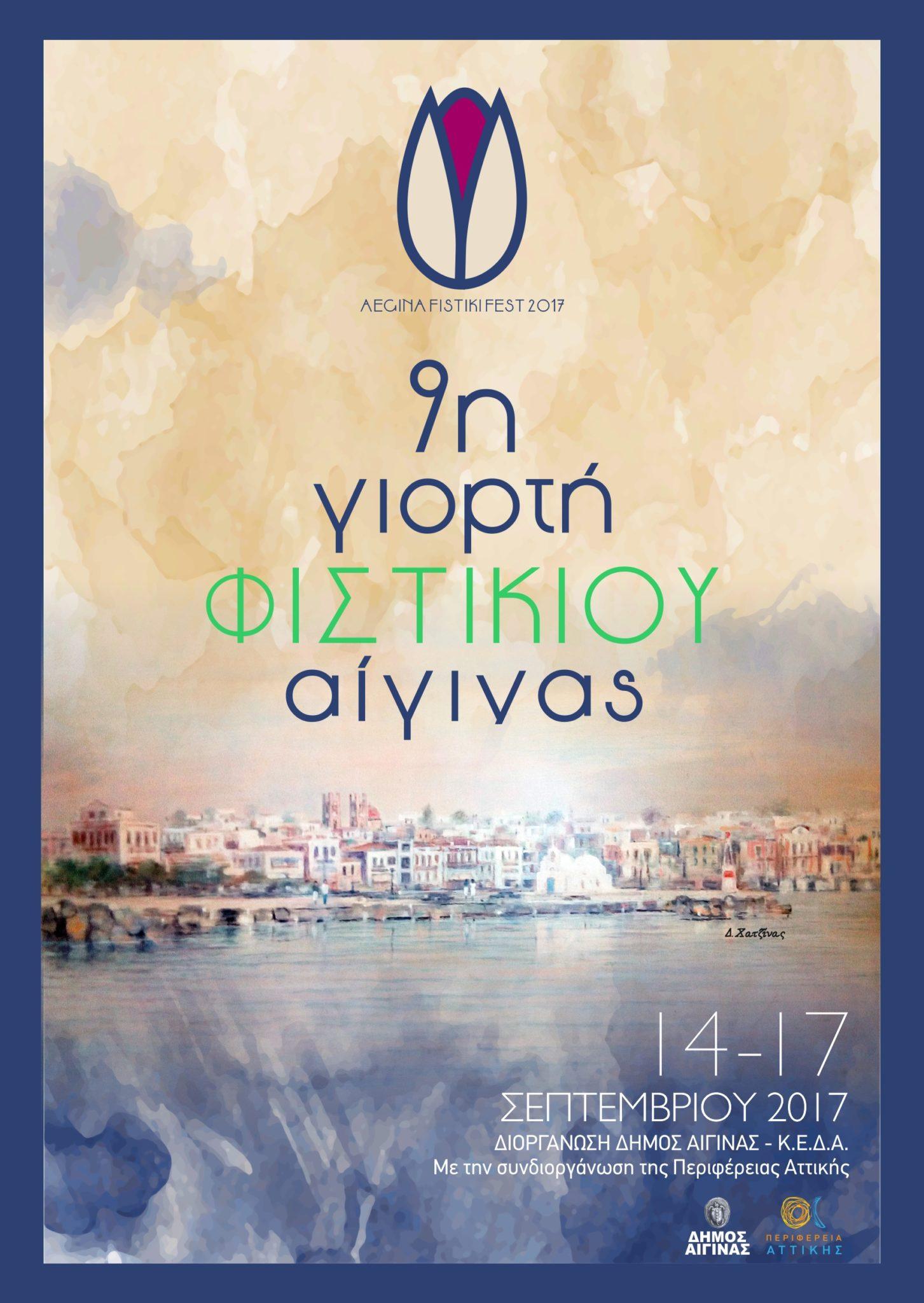 9η γιορτή φιστικιού στην Αίγινα